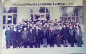 """1999年""""党校研究班校友会和燕京诗社同志合影""""照片"""
