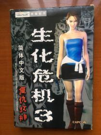 游戏光盘 生化危机3 复仇女神 育碧PC电脑游戏 (1CD光盘+游戏手册+攻略本+用户卡)