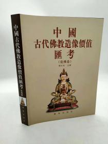 《中国古代佛教造像价值汇考》瓷佛卷