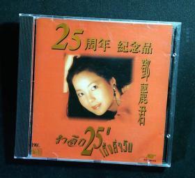 25周年邓丽君纪念品 泰国版 金碟CD