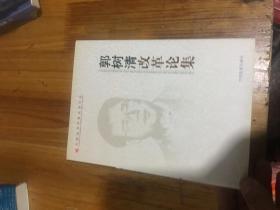 郭树清改革论集:中国经济学家改革论丛