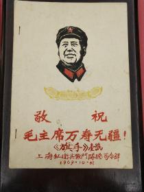 《敬祝毛主席万寿无疆》手刻油印本