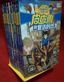 郑渊洁皮皮鲁总动员经典童话系列1套8册