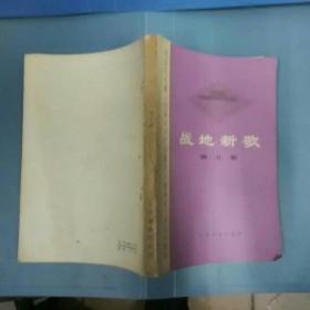 战地新歌第五集(纪念毛主席在延安文艺座谈会上的讲话发表34周年)