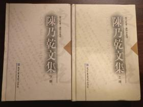 陈乃乾文集(上、下册)