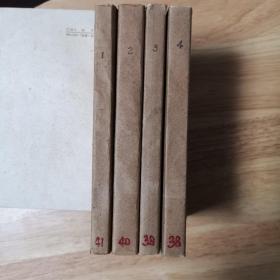 毛泽东选集(1-4卷)(繁体竖排)