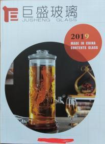 巨盛玻璃(2019)产品画册