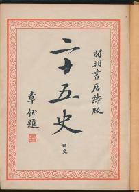 二十五史:明史(开明书店1935年排印本·大16开精装厚册)