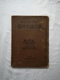 民国二年(1913年)《东洋读史地图》,大开本,主要为中国的历代疆域图。