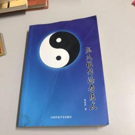 张氏祖传医术