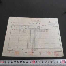 【徐悲��】�j印《中央美�g�W院←收入�髌薄� 1�(徐院�L借支100000元)