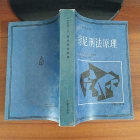 肯尼刑法原理(二十世纪文库)