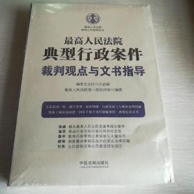 最高人民法院典型行政案件裁判观点与文书指导(未开封)