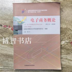 电子商务概论 程大为 中国财政经济出版社 9787509566480