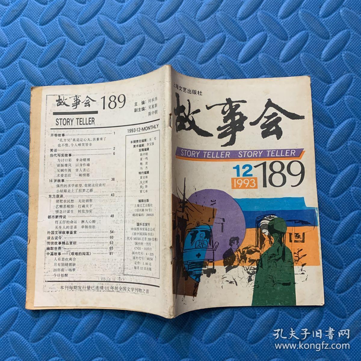 故事会 1993 12