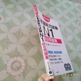 日本语能力试验N1 综合问题集