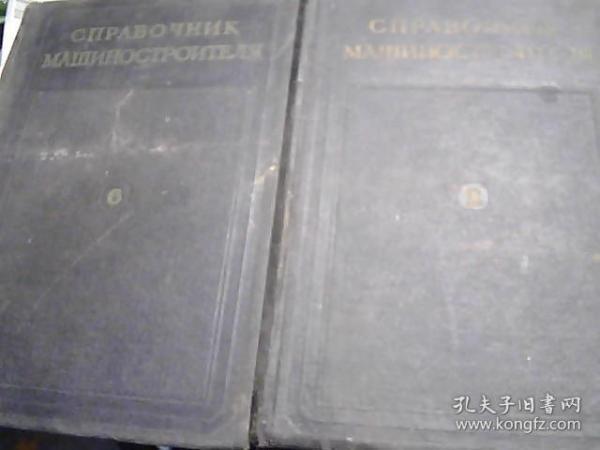 机械制造手册 (2)(6)【俄文原版】