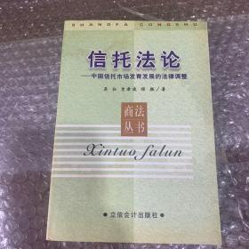 信托法论:中国信托市场发育发展的法律调整