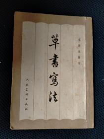 《草书写法》,32开邓散木著 1963年一版一印