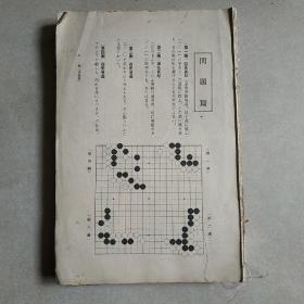 围棋之研究  昭和12年出版发行 作者木谷实等 日文原版