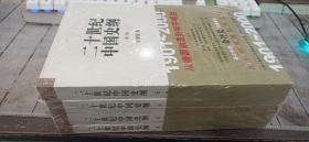 二十世纪中国史纲 全4卷 未开封