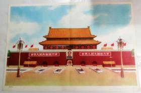 早期宣传画:北京天安门