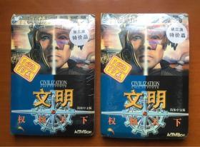 游戏光盘 文明之权倾天下 第三波 PC电脑游戏单机版 库存未拆封 (标价为25元一盒2盒50元)