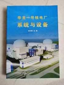 华龙一号核电厂系统与设备  正版新书