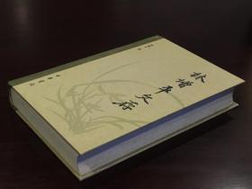 林增平文存(精装 全一册  PY)