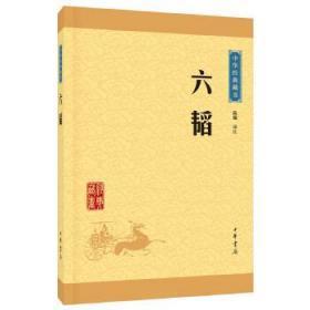 中华经典藏书:六韬(升级版)