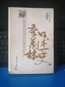 季羡林口述史 大国学