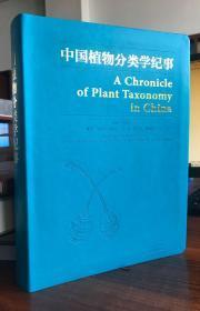 中国植物分类学纪实事