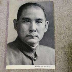 孙中山先生