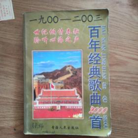 百年经典歌曲2000首(1900 -2002)