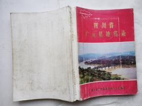 四川省广元县地名录--四川省地名录丛书五十四(插图14幅,地图1张.16开
