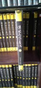 传世名家书法   全32册  现货