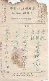 1952年  上海著名 宓石安【锡磐】中医师 用笺
