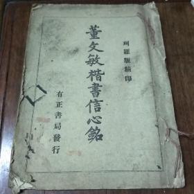 董文敏楷书信心铭(民国白纸线装珂罗版)【16开全1册】