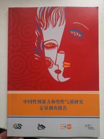 中国社会性别暴力和男性气质研究定量调查报告