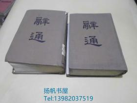 辞通  全二册 (馆藏书)..