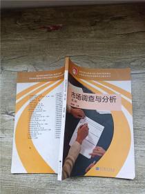 市场调查与分析 第二版【内有笔记】.