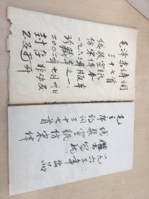 毛泽东诗词三十七首