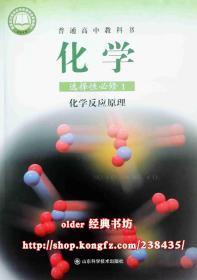 19审定高中鲁科版选择性必修1一化学反应原理教科书课本山东科学技术出版社