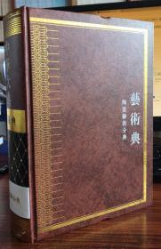 中华大典·艺术典·陶瓷艺术分典【正版全新】