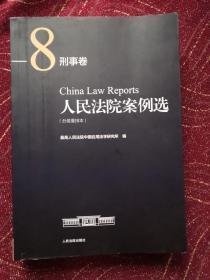人民法院案例选(分类重排本)·刑事卷(8)