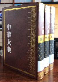 中华大典·艺术典·戏曲文艺分典(全3册)