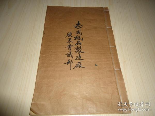 建国初期广州制纸业文献*《志成纸品制造厂股东会议部》*一册