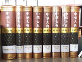 中华大典·艺术典(全8册)【正版全新】