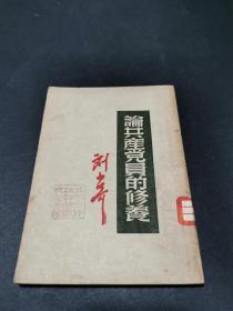 论共产党员的修养(1949年8月初版,北平行政干部旧藏)