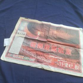 2008.8月9日汴梁晚报特刊,奥运北京